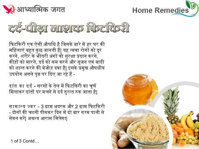 Health Benefits of Alum - 112