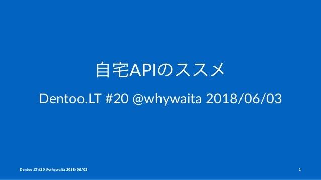 API Dentoo.LT #20 @whywaita 2018/06/03 Dentoo.LT #20 @whywaita 2018/06/03 1