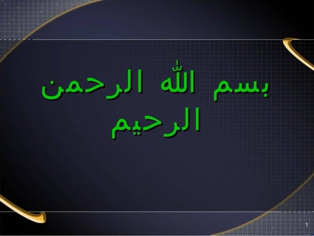 الرحمن ا بسمالرحمن ا بسم الرحیمالرحیم 1