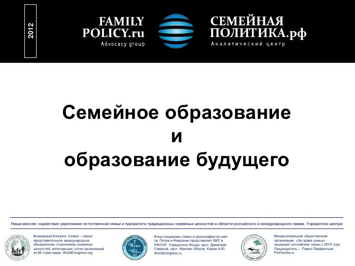 2012                          Семейное образование                                   и                          образовани...