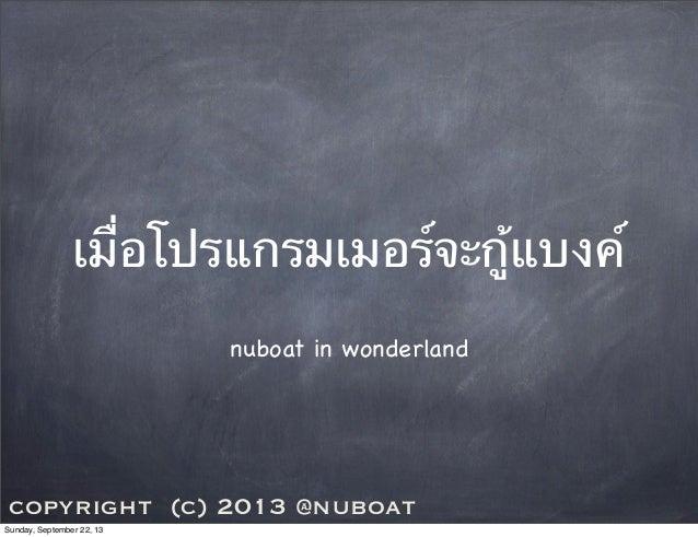 เมื่อโปรแกรมเมอร์จะกู้แบงค์ nuboat in wonderland copyright (c) 2013 @nuboat Sunday, September 22, 13