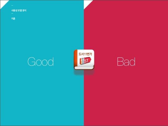 ㅡ사용성 모델 분석ㅡ지훈            Good   Bad