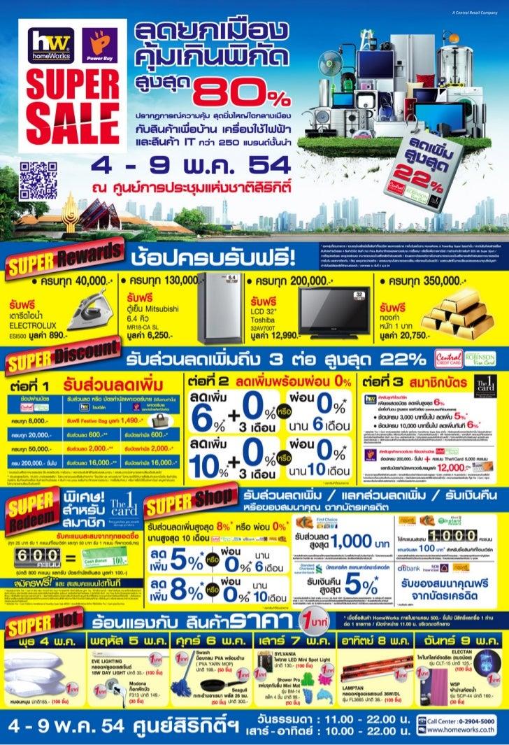 Homework power buy super sale