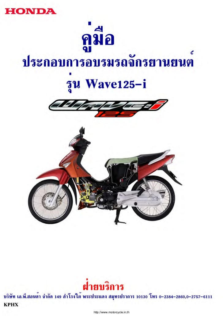 honda wave innova supra 125 service manual rh slideshare net honda wave 125 owners manual english Honda Wave 110