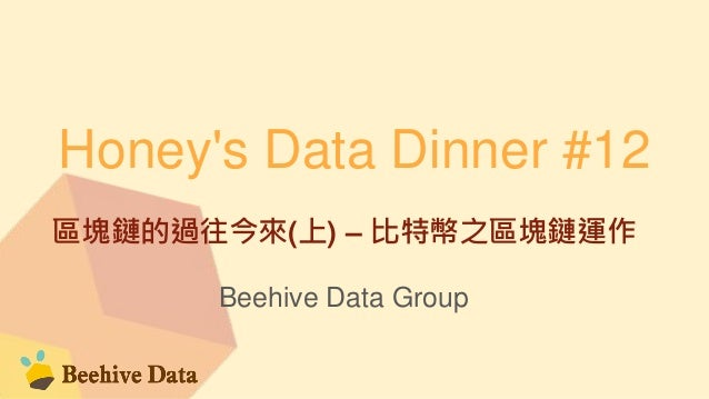 Honey's Data Dinner #12 區塊鏈的過往今來(上) – 比特幣之區塊鏈運作 Beehive Data Group