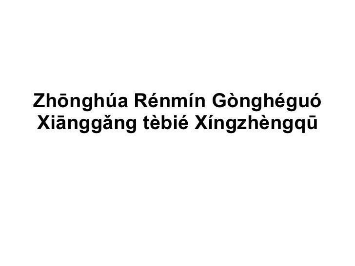 Zhōnghúa Rénmín Gònghéguó Xiānggǎng tèbié Xíngzhèngqū