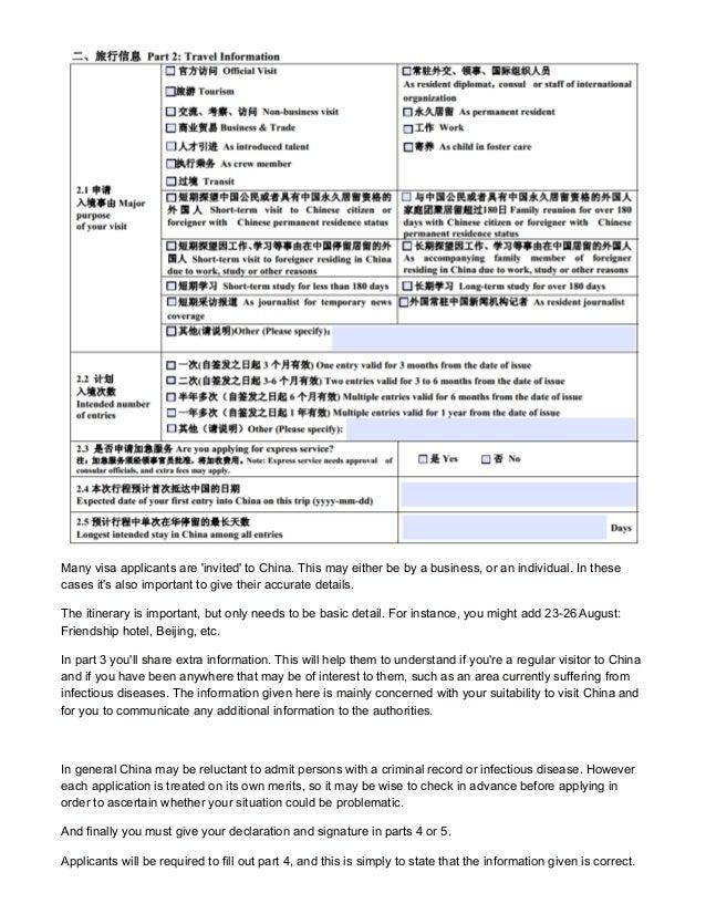 China Visa Application Pdf