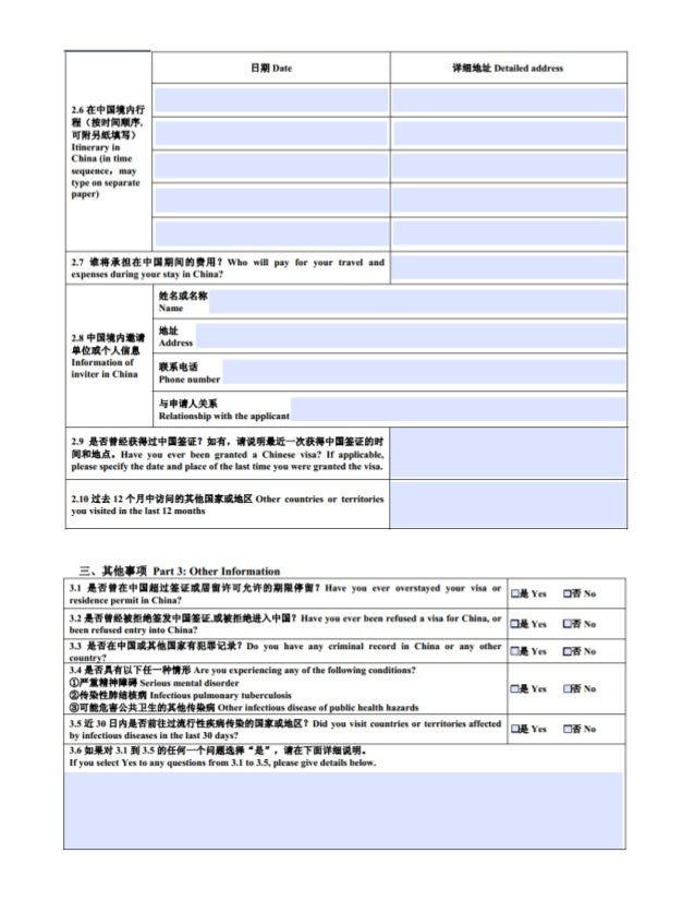 How to fill out the China visa application form China Visa Application Form Questions on malaysia visa form, china study, china visa invitation letter, china tourist, general employment application form, china visa business letter example, china student visa, job corps application form, china on world map, example application form, china travel visa, china visa sample, china immigration form, china state map, china employment, china passport application form, china visas for us citizens, china visa los angeles,