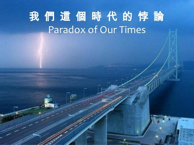 我 們 這 個 時 代 的 悖 論Paradox of Our Times