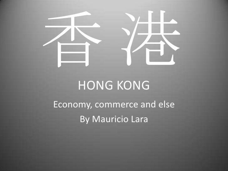 HONG KONG<br />Economy, commerce and else<br />ByMauricio Lara<br />香 港<br />