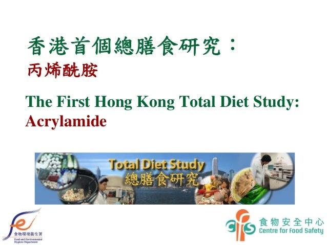 香港首個總膳食研究: 丙烯酰胺 The First Hong Kong Total Diet Study: Acrylamide