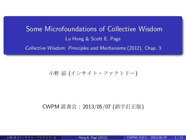 .......Some Microfoundations of Collective WisdomLu Hong & Scott E. PageCollective Wisdom: Principles and Mechanisms (2012...