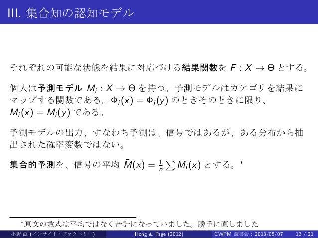 III. 集合知の認知モデルそれぞれの可能な状態を結果に対応づける結果関数を F : X → Θ とする。個人は予測モデル Mi : X → Θ を持つ。予測モデルはカテゴリを結果にマップする関数である。Φi (x) = Φi (y) のときそ...