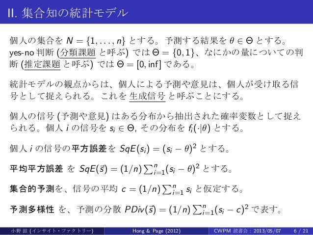 II. 集合知の統計モデル個人の集合を N = {1, . . . , n} とする。予測する結果を θ ∈ Θ とする。yes-no 判断 (分類課題 と呼ぶ) では Θ = {0, 1}、なにかの量についての判断 (推定課題 と呼ぶ) では...