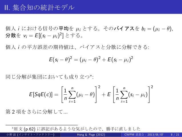 II. 集合知の統計モデル個人 i における信号の平均を µi とする。そのバイアスを bi = (µi − θ),分散を vi = E[(si − µi )2] とする。個人 i の平方誤差の期待値は、バイアスと分散に分解できる:E(si −...