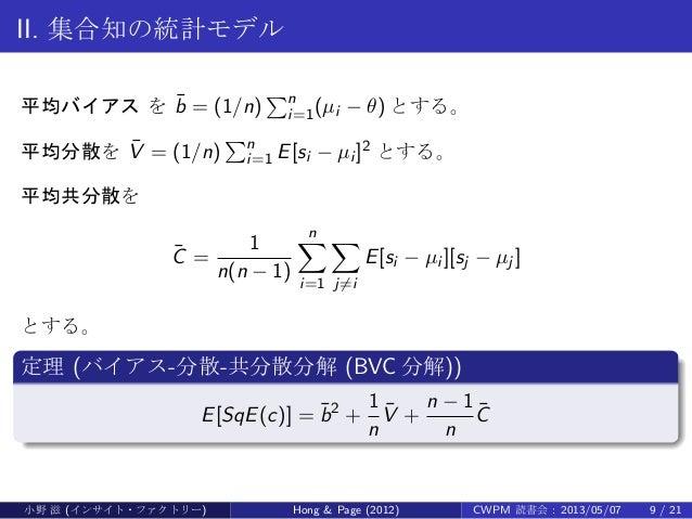 II. 集合知の統計モデル平均バイアス を ¯b = (1/n)∑ni=1(µi − θ) とする。平均分散を ¯V = (1/n)∑ni=1 E[si − µi ]2 とする。平均共分散を¯C =1n(n − 1)n∑i=1∑j̸=iE[si...