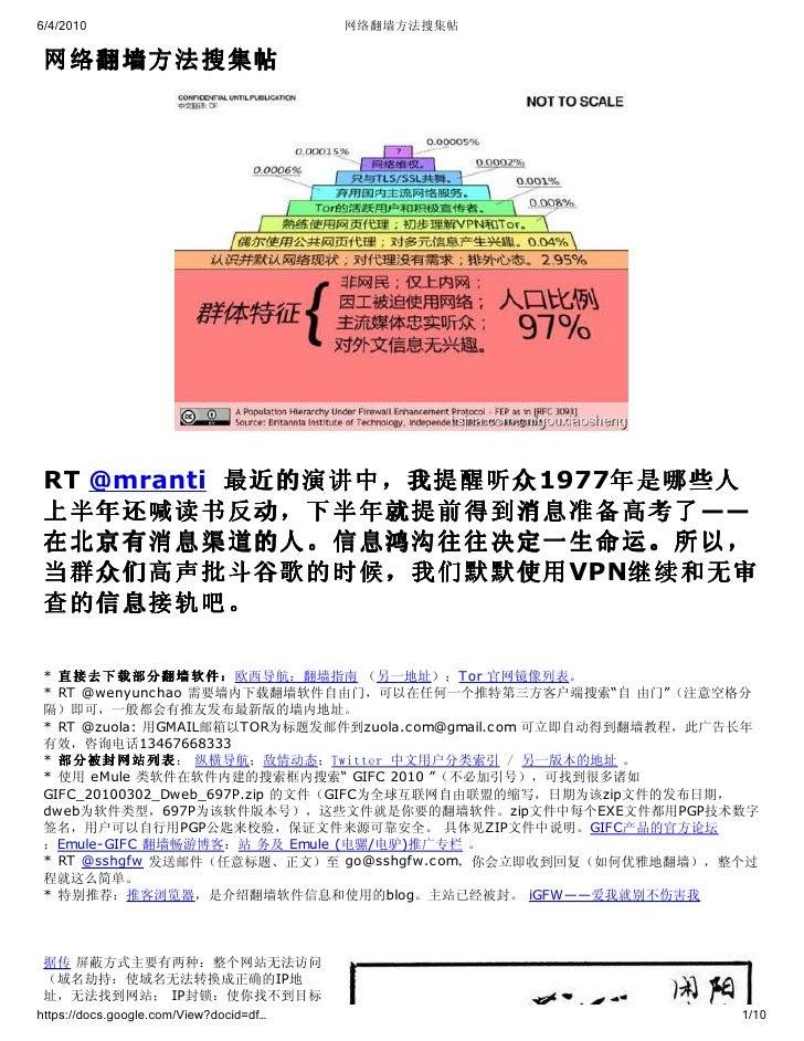 6/4/2010                                 网网网网网网网网网   网络翻墙方法搜集帖                 最近的演讲中,我提醒听众1977年是哪些人  RT @mranti 最近的演讲中,我提...