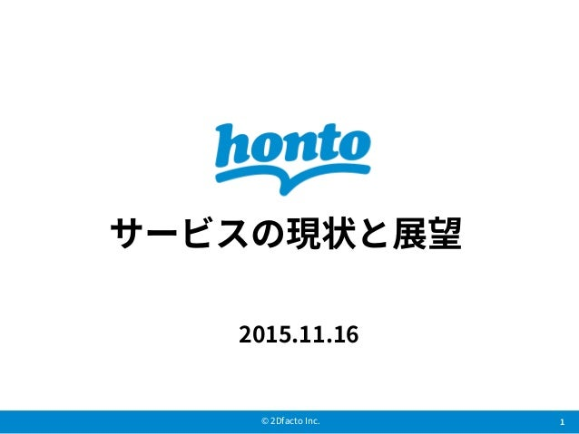 © 2Dfacto Inc. 1 サービスの現状と展望 2015.11.16