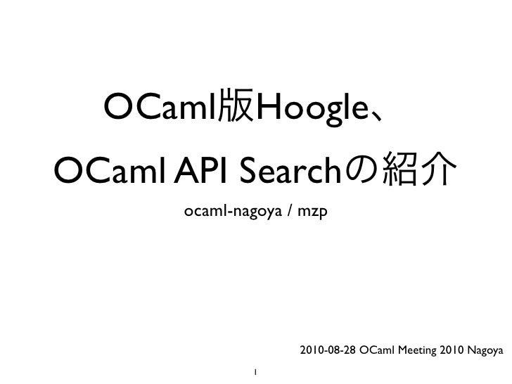 OCaml        Hoogle OCaml API Search        ocaml-nagoya / mzp                          2010-08-28 OCaml Meeting 2010 Nago...