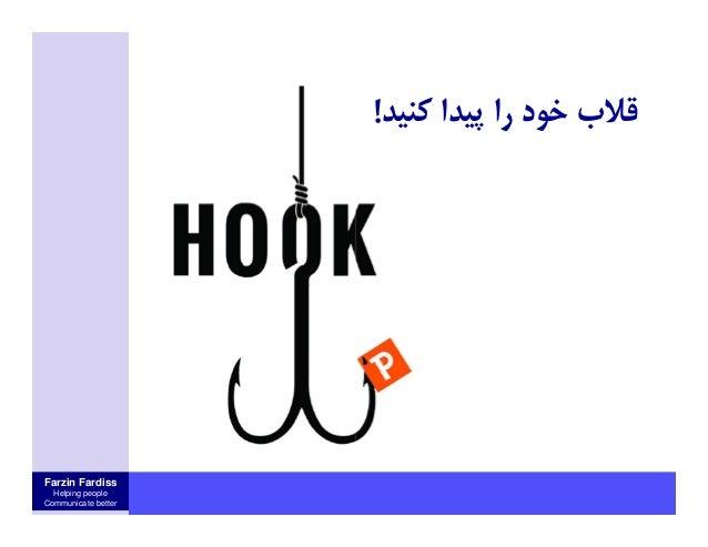 Farzin Fardiss Helping people Communicate better ﻛﻨﻴﺪ ﭘﻴﺪا را ﺧﻮد ﻗﻼب!