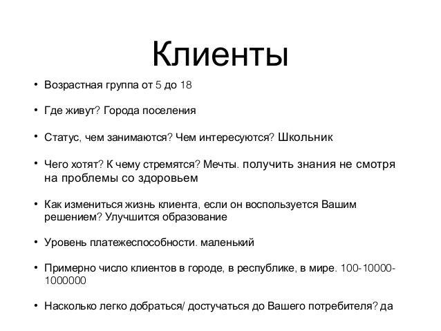 анара мукиева+Hope+предприниматели Slide 2