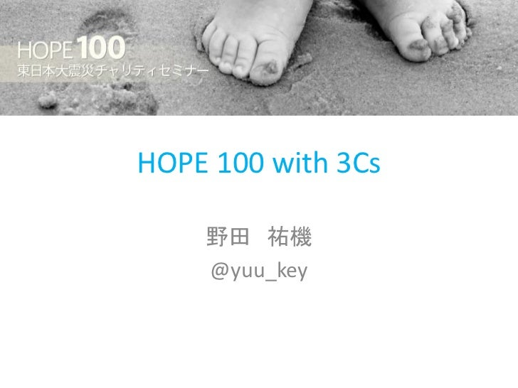 HOPE 100 with 3Cs    野田 祐機    @yuu_key