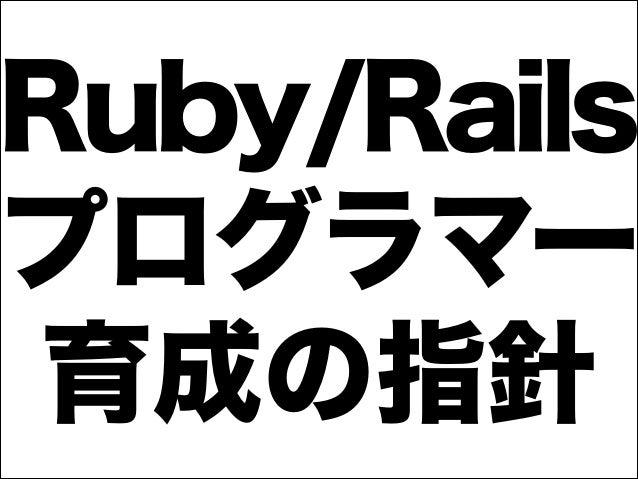 Railsアプリケーションプロジェクトでの読み書きそろばんの1周目、2周目とそれから