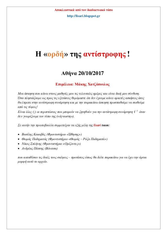 Αποκλειστικά από τον διαδικτυακό τόπο http://lisari.blogspot.gr Η «ορδή» της αντίστροφης ! Αθήνα 20/10/2017 Επιμέλεια: Μάκ...