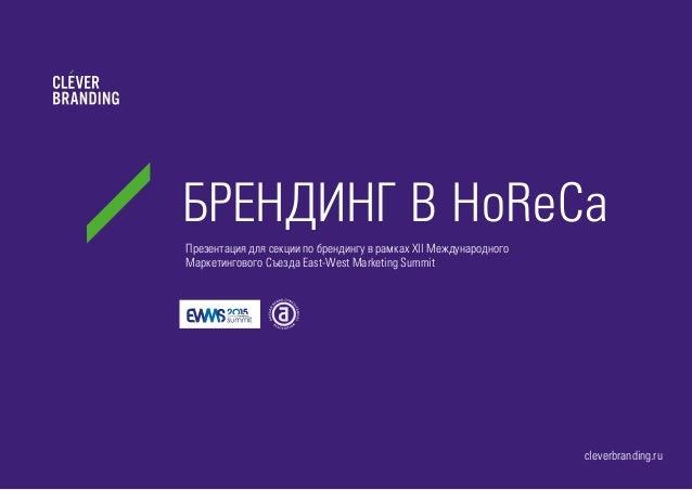 БРЕНДИНГ В HoReCa Презентация для секции по брендингу в рамках Xll Международного Маркетингового Съезда East-West Marketin...