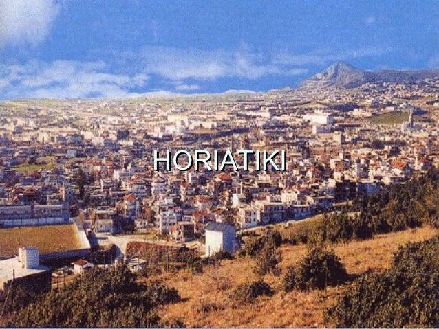 HORIATIKI