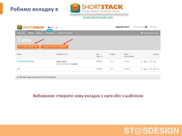Робимо вкладку в                              www.shortstack.com       Вибираємо створити нову вкладку з нуля або з шаблон...