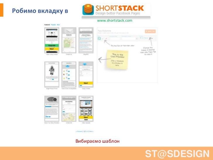 Робимо вкладку в                          www.shortstack.com                   Вибираємо шаблон                           ...