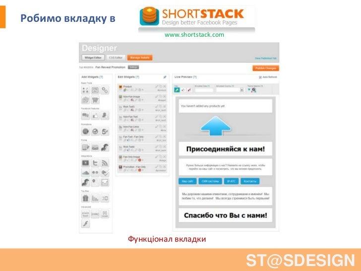 Робимо вкладку в                           www.shortstack.com                   Функціонал вкладки                        ...