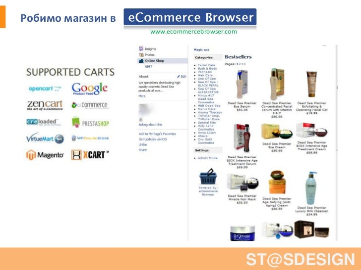 Робимо магазин в                   www.ecommercebrowser.com                                              ST@SDESIGN