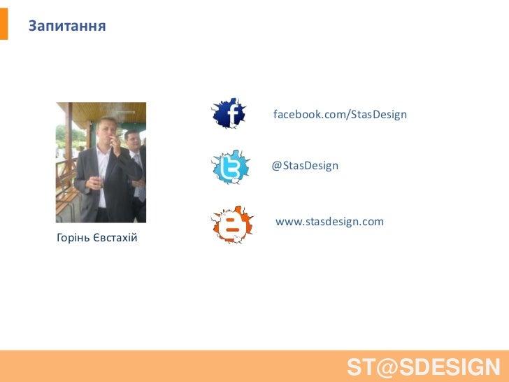 Запитання                     facebook.com/StasDesign                     @StasDesign                     www.stasdesign.c...