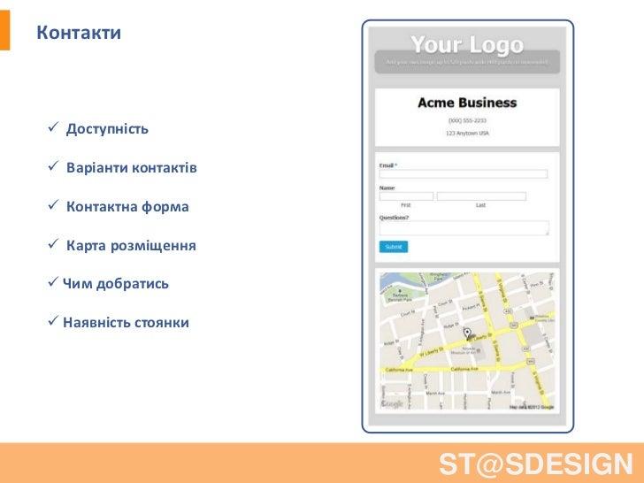 Контакти Доступність Варіанти контактів Контактна форма Карта розміщення Чим добратись Наявність стоянки            ...