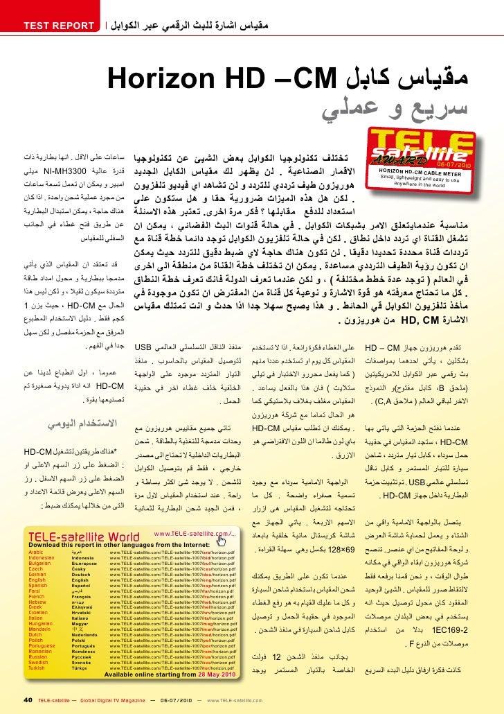 TEST REPORT                    مقياس اشارة للبث الرقمي عبر الكوابل                                 مقياس كابل Hori...