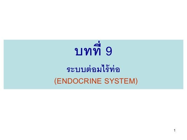 บทที่ 9   ระบบต่ อมไร้ ท่อ(ENDOCRINE SYSTEM)                      1