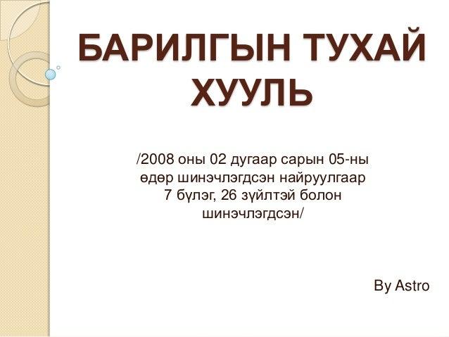 БАРИЛГЫН ТУХАЙ ХУУЛЬ /2008 оны 02 дугаар сарын 05-ны өдөр шинэчлэгдсэн найруулгаар 7 бүлэг, 26 зүйлтэй болон шинэчлэгдсэн/...
