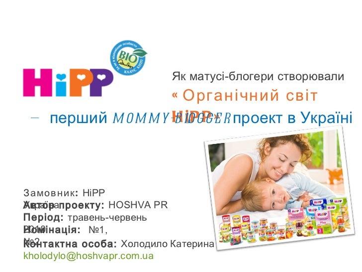 Як матусі-блогери створювали « О рганічний   світ   HiPP »  —  перший  mommy-blogger  проект в Укра їні Замовник:  HiPP  У...