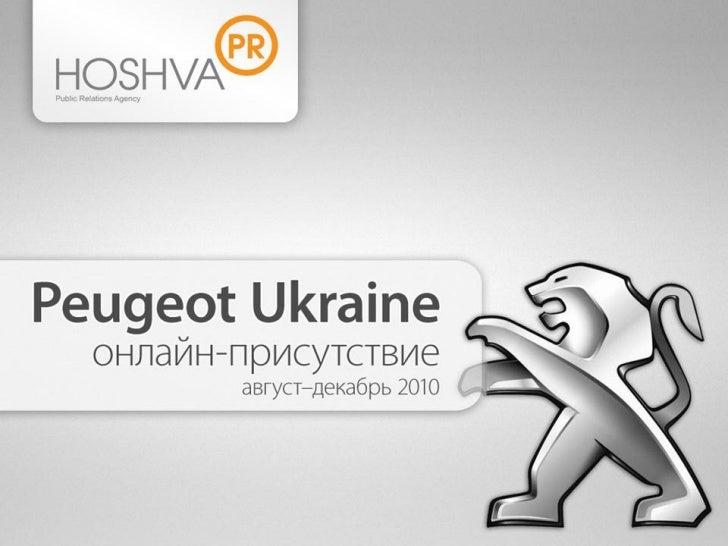 Peugeot Ukraine Case Slide 1