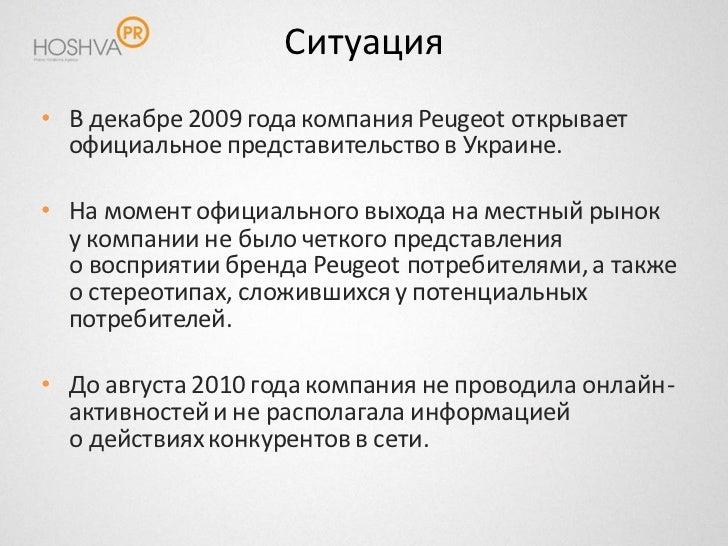 Peugeot Ukraine Case Slide 2