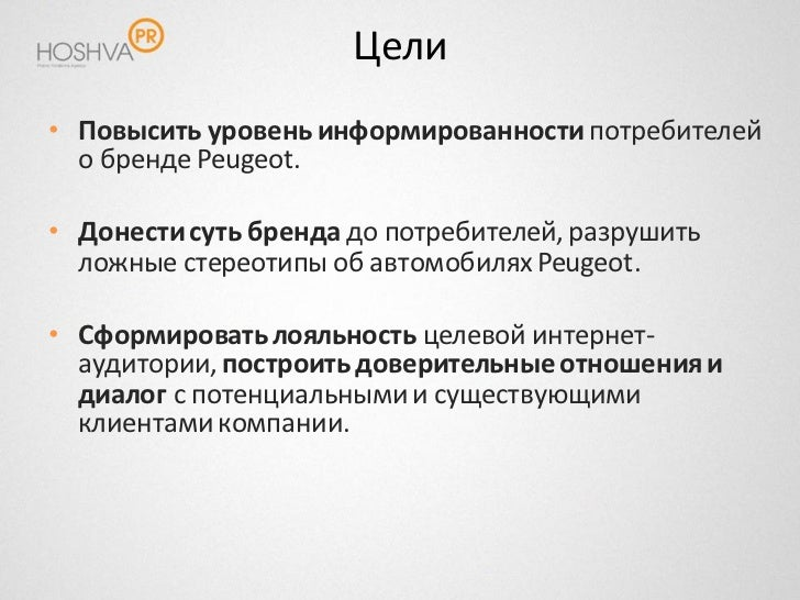 Peugeot Ukraine Case Slide 3