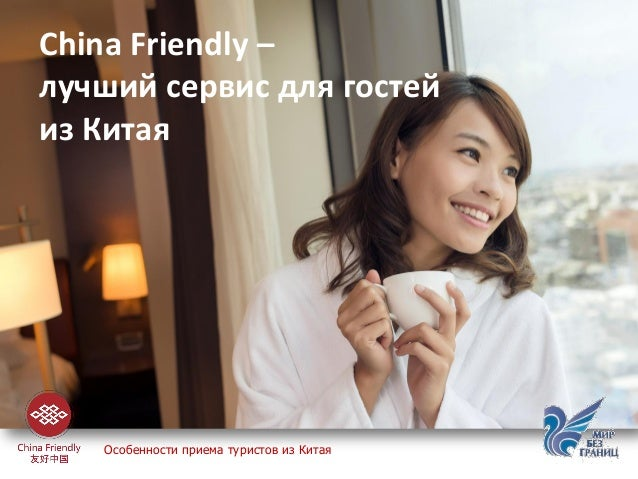 Презентация China Friendly для Hospitality industry forum: http://www.slideshare.net/visit-russia/china-friendly-hospitality-industry-forum