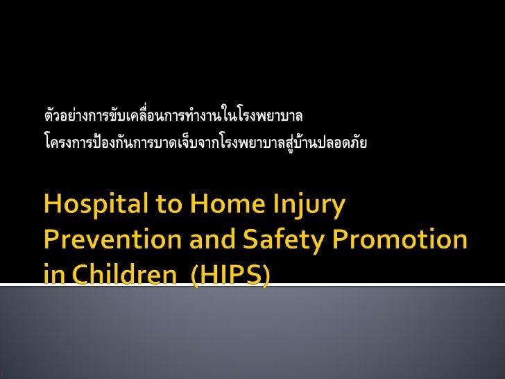 ตัวอย่างการขับเคลื่อนการทางานในโรงพยาบาลโครงการป้องกันการบาดเจ็บจากโรงพยาบาลสู่บ้านปลอดภัย