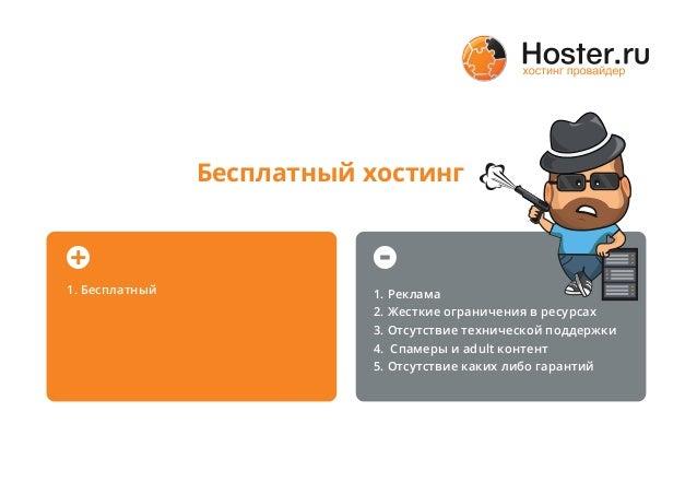 Технические ограничения хостинга хостинг на reg ru отзывы