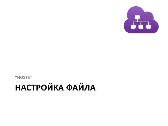 """""""HOSTS""""  НАСТРОЙКА ФАЙЛА"""