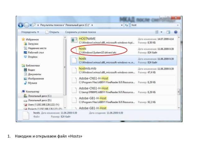 1. Находим и открываем файл «Hosts»