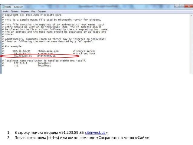 1. В строку поиска вводим «91.203.89.85 sibinvest.ua» 2. После сохраняем (ctrl+s) или же по команде «Сохранить» в меню «Фа...