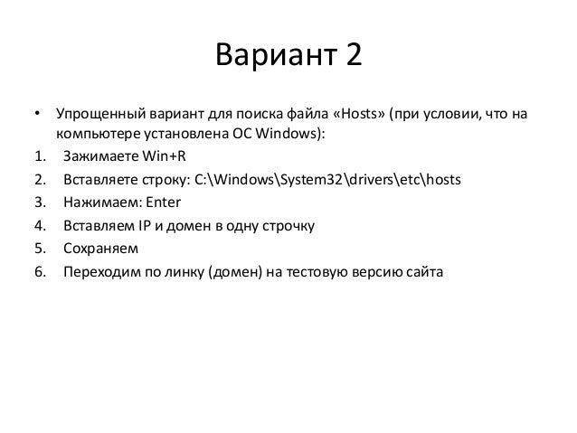 Вариант 2 • Упрощенный вариант для поиска файла «Hosts» (при условии, что на компьютере установлена ОС Windows): 1. Зажима...
